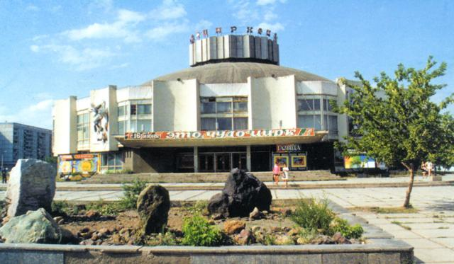 http://magnitogorsk.org/org/pic/circus.jpg